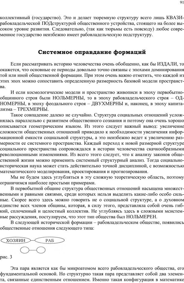 PDF. Российский ренессанс в XXI веке. Сухонос С. И. Страница 90. Читать онлайн