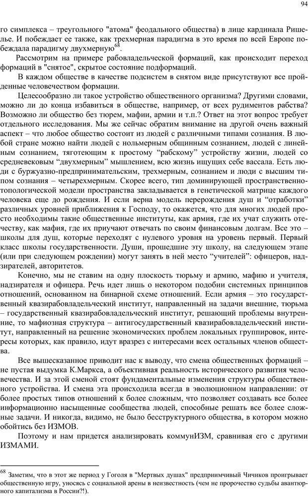 PDF. Российский ренессанс в XXI веке. Сухонос С. И. Страница 93. Читать онлайн