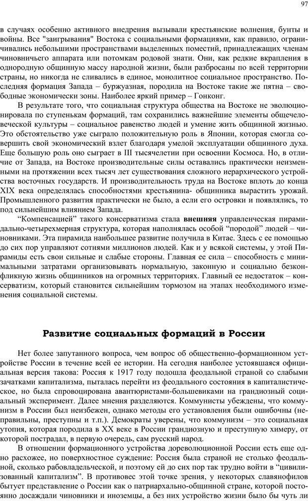 PDF. Российский ренессанс в XXI веке. Сухонос С. И. Страница 96. Читать онлайн