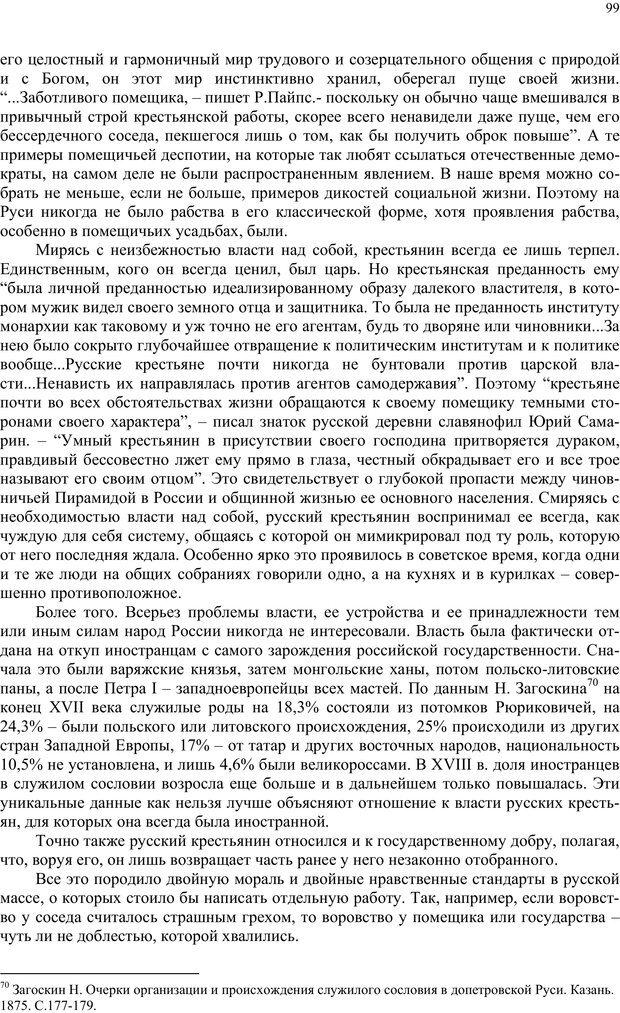 PDF. Российский ренессанс в XXI веке. Сухонос С. И. Страница 98. Читать онлайн