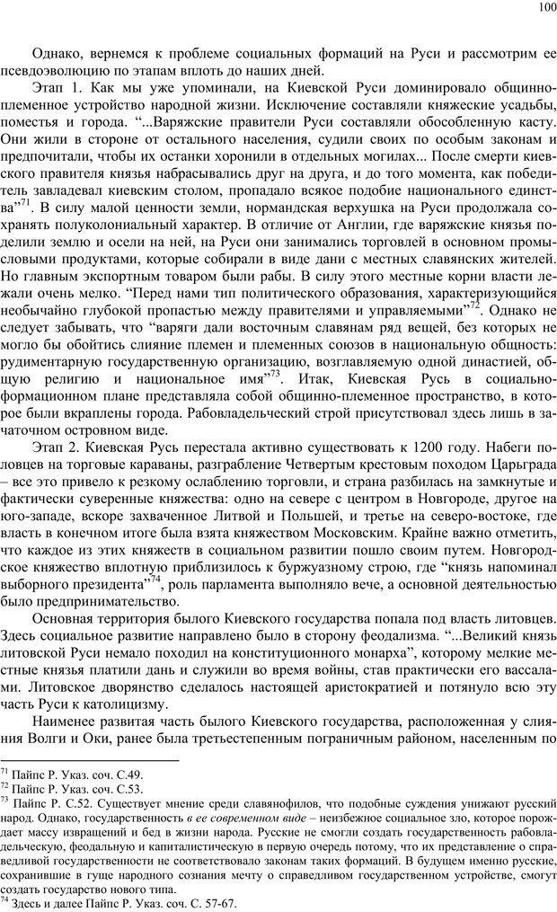 PDF. Российский ренессанс в XXI веке. Сухонос С. И. Страница 99. Читать онлайн