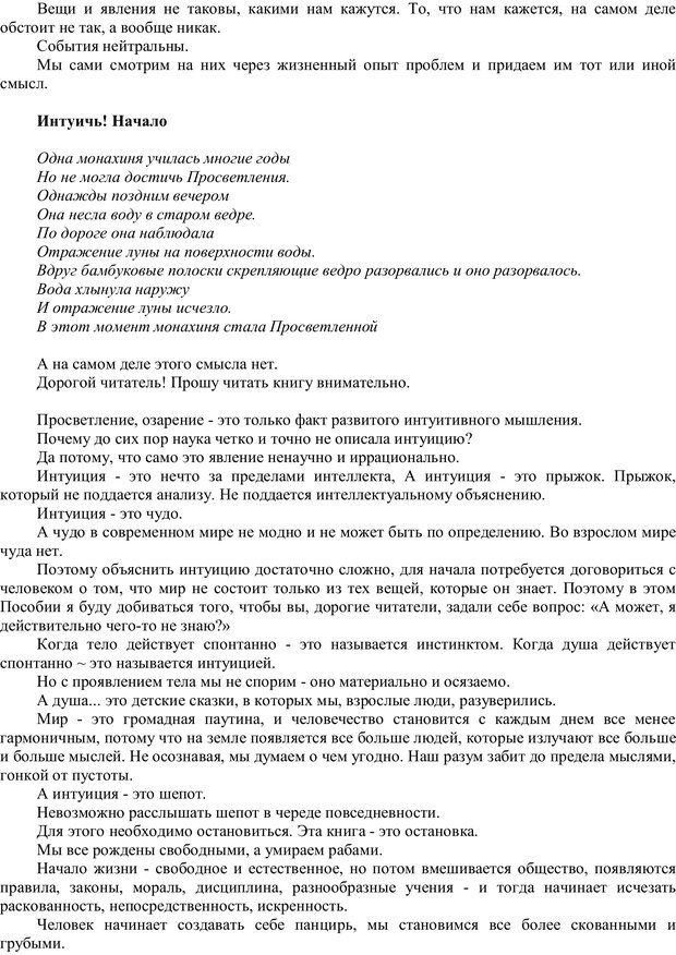 PDF. Мудрая матрица, или Эффективное управление собственной жизнью. Сумароков М. Г. Страница 1. Читать онлайн