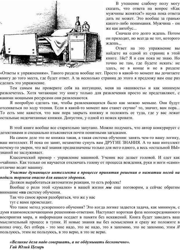 PDF. Мудрая матрица, или Эффективное управление собственной жизнью. Сумароков М. Г. Страница 10. Читать онлайн