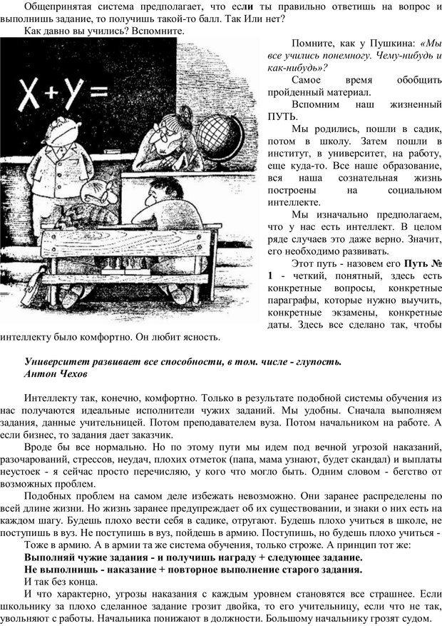 PDF. Мудрая матрица, или Эффективное управление собственной жизнью. Сумароков М. Г. Страница 11. Читать онлайн