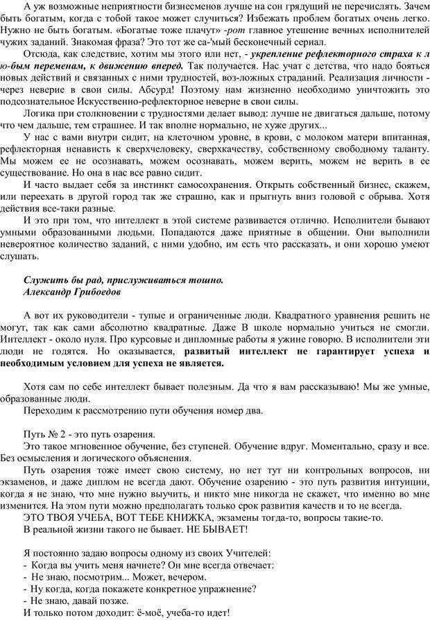 PDF. Мудрая матрица, или Эффективное управление собственной жизнью. Сумароков М. Г. Страница 12. Читать онлайн