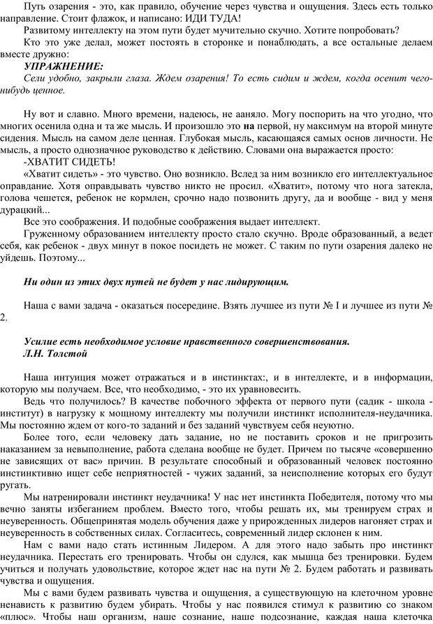 PDF. Мудрая матрица, или Эффективное управление собственной жизнью. Сумароков М. Г. Страница 13. Читать онлайн