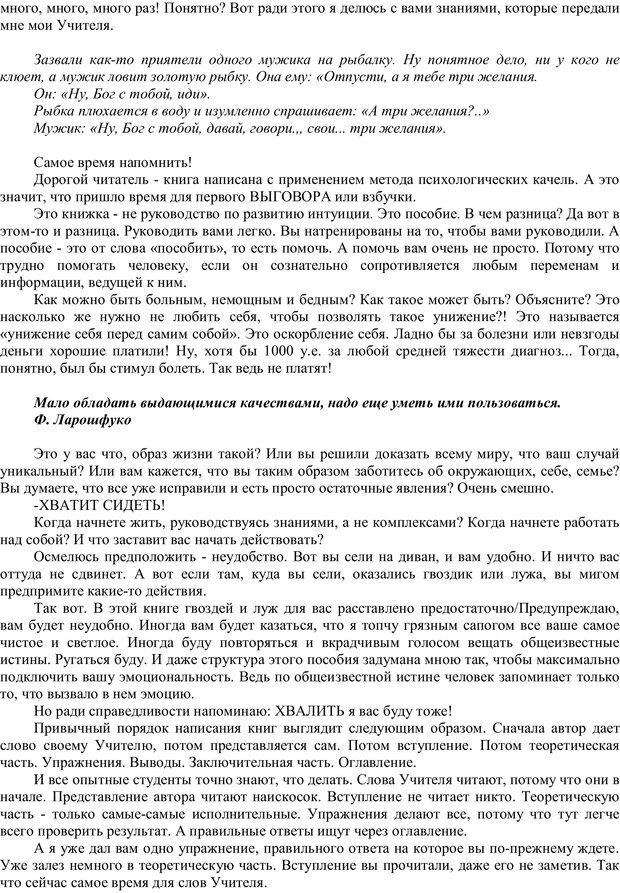 PDF. Мудрая матрица, или Эффективное управление собственной жизнью. Сумароков М. Г. Страница 15. Читать онлайн