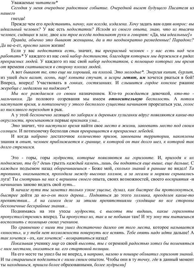 PDF. Мудрая матрица, или Эффективное управление собственной жизнью. Сумароков М. Г. Страница 16. Читать онлайн
