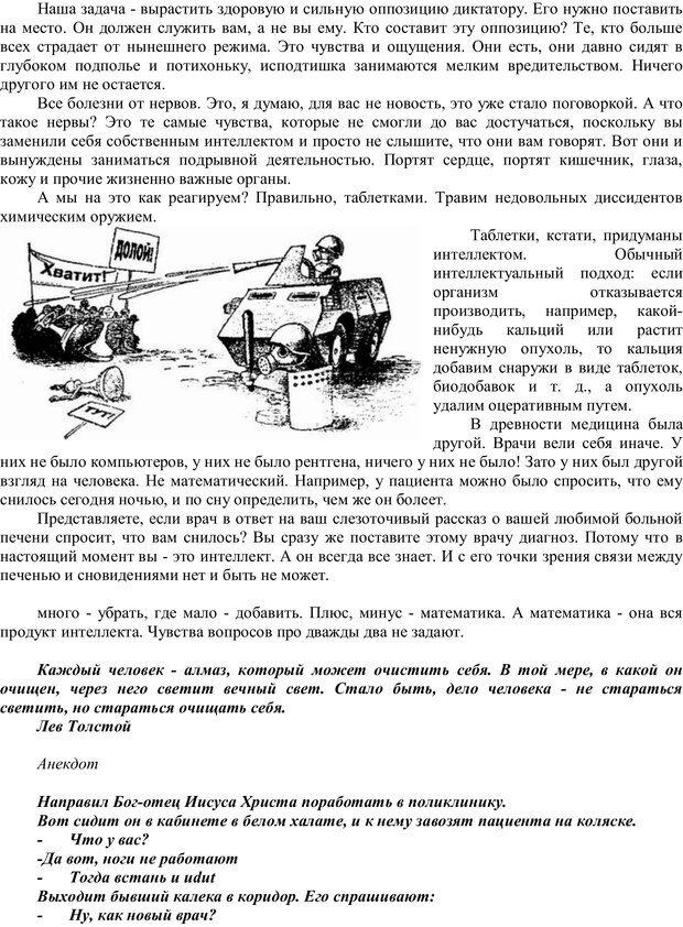PDF. Мудрая матрица, или Эффективное управление собственной жизнью. Сумароков М. Г. Страница 18. Читать онлайн