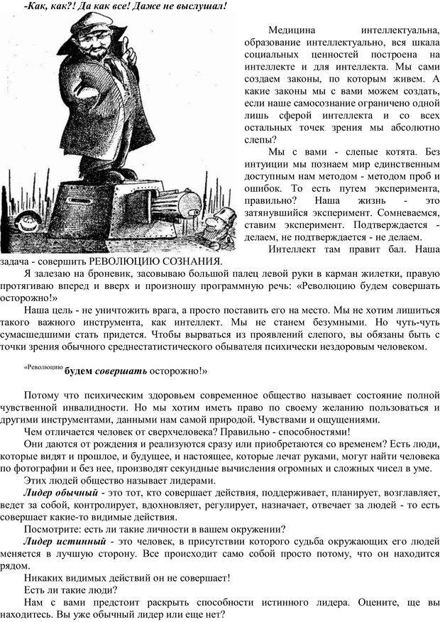 PDF. Мудрая матрица, или Эффективное управление собственной жизнью. Сумароков М. Г. Страница 19. Читать онлайн