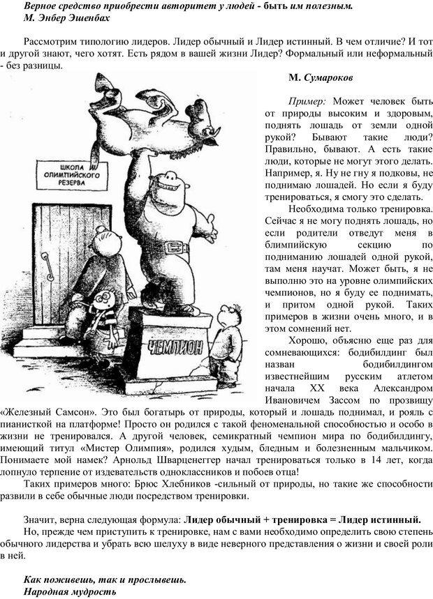 PDF. Мудрая матрица, или Эффективное управление собственной жизнью. Сумароков М. Г. Страница 20. Читать онлайн