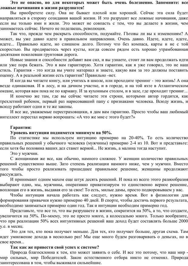 PDF. Мудрая матрица, или Эффективное управление собственной жизнью. Сумароков М. Г. Страница 21. Читать онлайн
