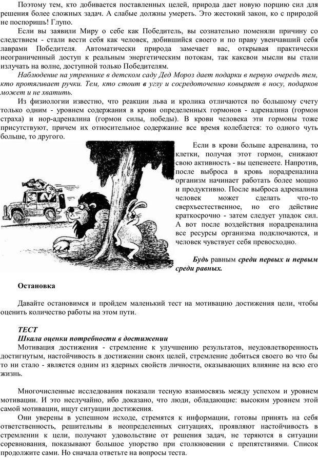 PDF. Мудрая матрица, или Эффективное управление собственной жизнью. Сумароков М. Г. Страница 22. Читать онлайн