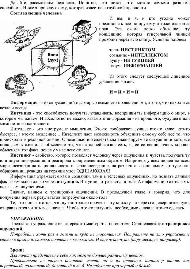 PDF. Мудрая матрица, или Эффективное управление собственной жизнью. Сумароков М. Г. Страница 24. Читать онлайн