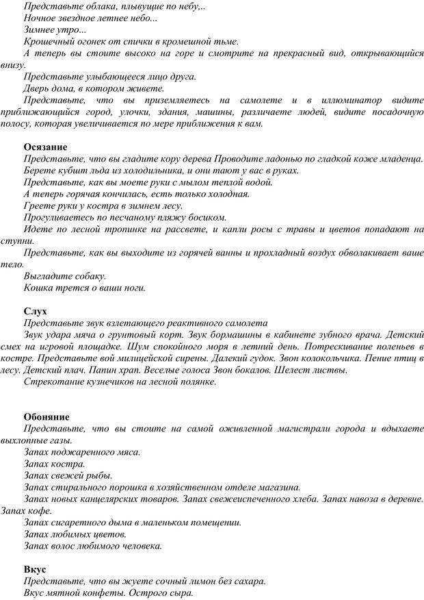PDF. Мудрая матрица, или Эффективное управление собственной жизнью. Сумароков М. Г. Страница 25. Читать онлайн