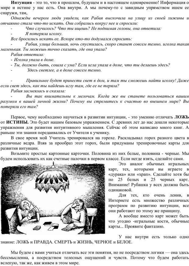 PDF. Мудрая матрица, или Эффективное управление собственной жизнью. Сумароков М. Г. Страница 27. Читать онлайн