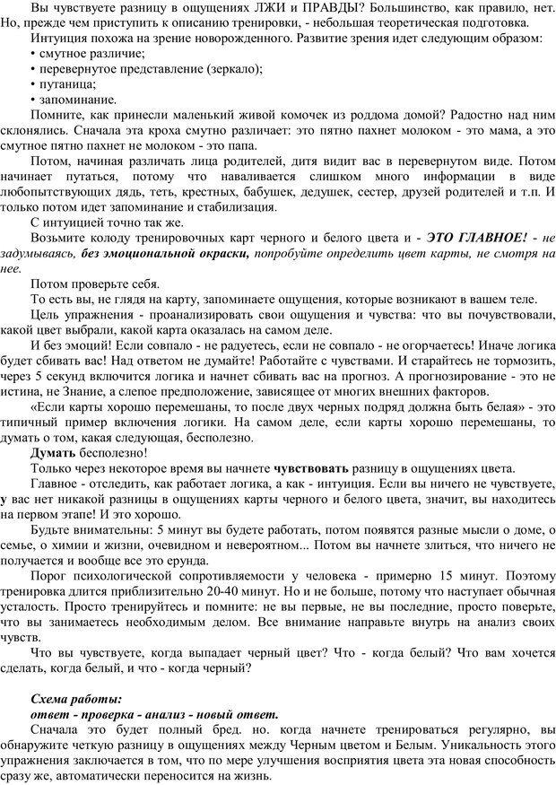 PDF. Мудрая матрица, или Эффективное управление собственной жизнью. Сумароков М. Г. Страница 28. Читать онлайн