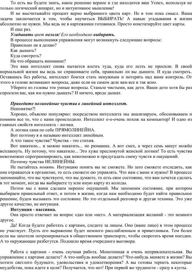PDF. Мудрая матрица, или Эффективное управление собственной жизнью. Сумароков М. Г. Страница 29. Читать онлайн