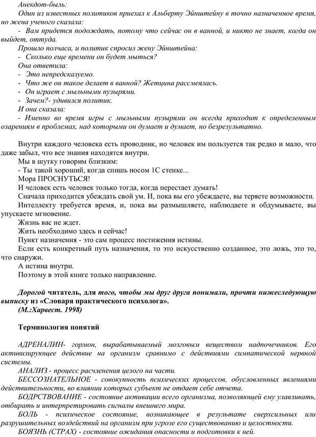 PDF. Мудрая матрица, или Эффективное управление собственной жизнью. Сумароков М. Г. Страница 3. Читать онлайн