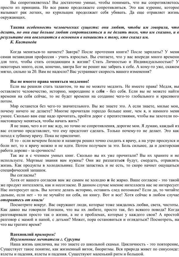 PDF. Мудрая матрица, или Эффективное управление собственной жизнью. Сумароков М. Г. Страница 30. Читать онлайн