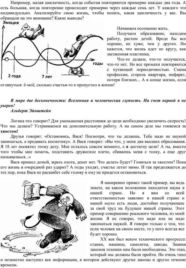PDF. Мудрая матрица, или Эффективное управление собственной жизнью. Сумароков М. Г. Страница 31. Читать онлайн