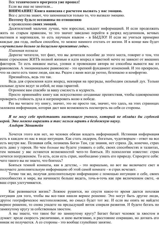 PDF. Мудрая матрица, или Эффективное управление собственной жизнью. Сумароков М. Г. Страница 32. Читать онлайн