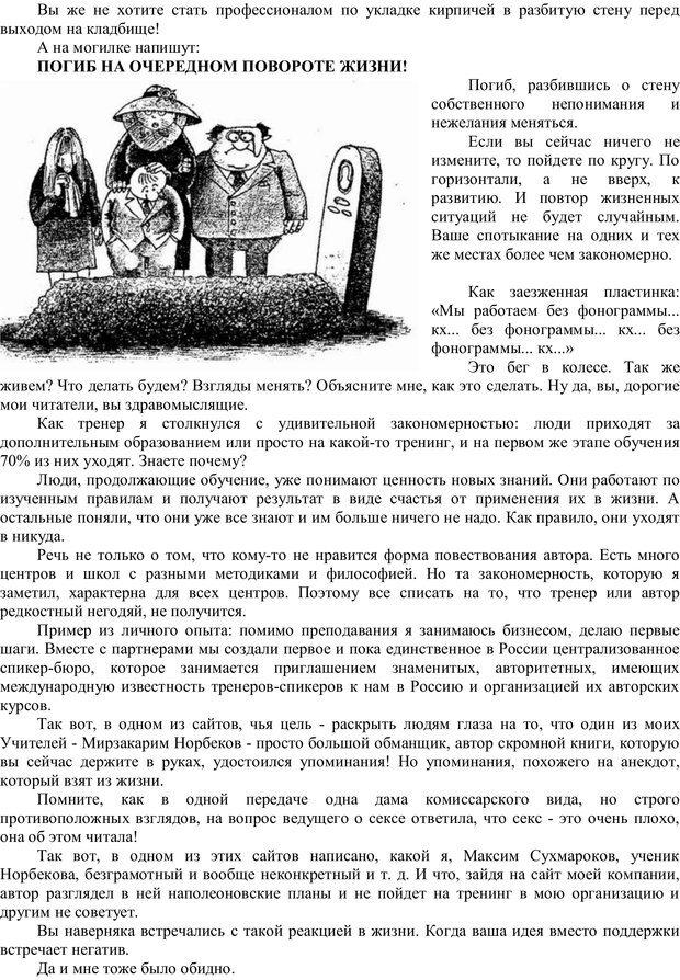 PDF. Мудрая матрица, или Эффективное управление собственной жизнью. Сумароков М. Г. Страница 34. Читать онлайн