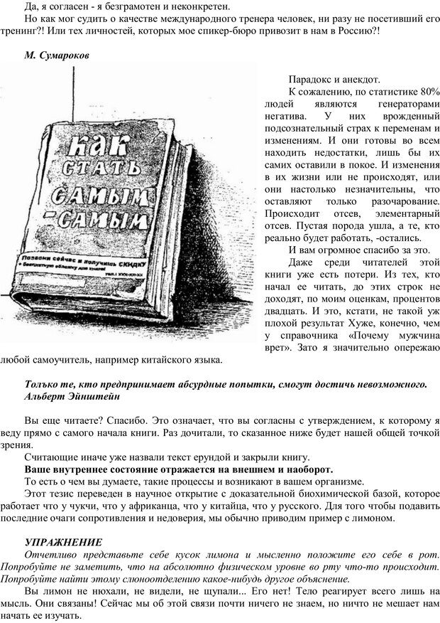 PDF. Мудрая матрица, или Эффективное управление собственной жизнью. Сумароков М. Г. Страница 35. Читать онлайн