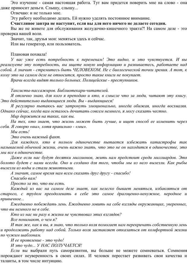 PDF. Мудрая матрица, или Эффективное управление собственной жизнью. Сумароков М. Г. Страница 36. Читать онлайн