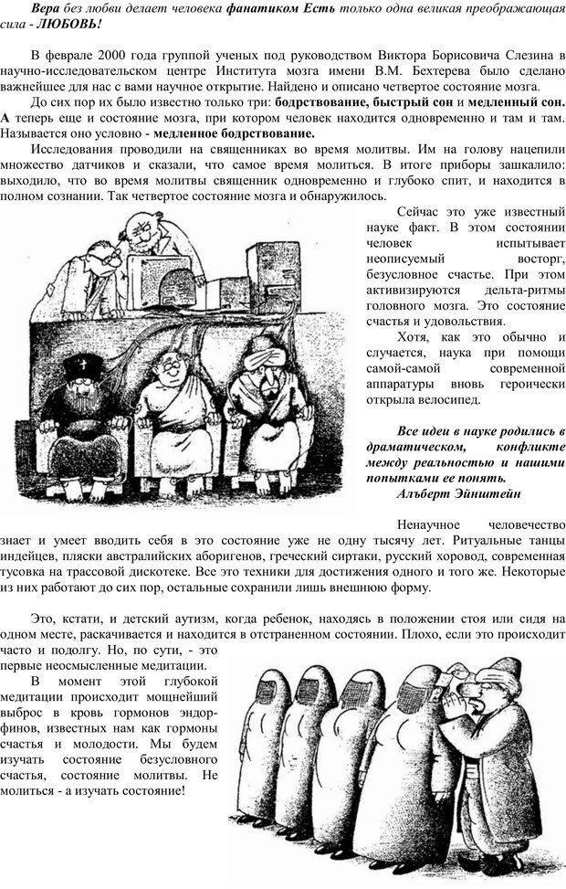 PDF. Мудрая матрица, или Эффективное управление собственной жизнью. Сумароков М. Г. Страница 38. Читать онлайн