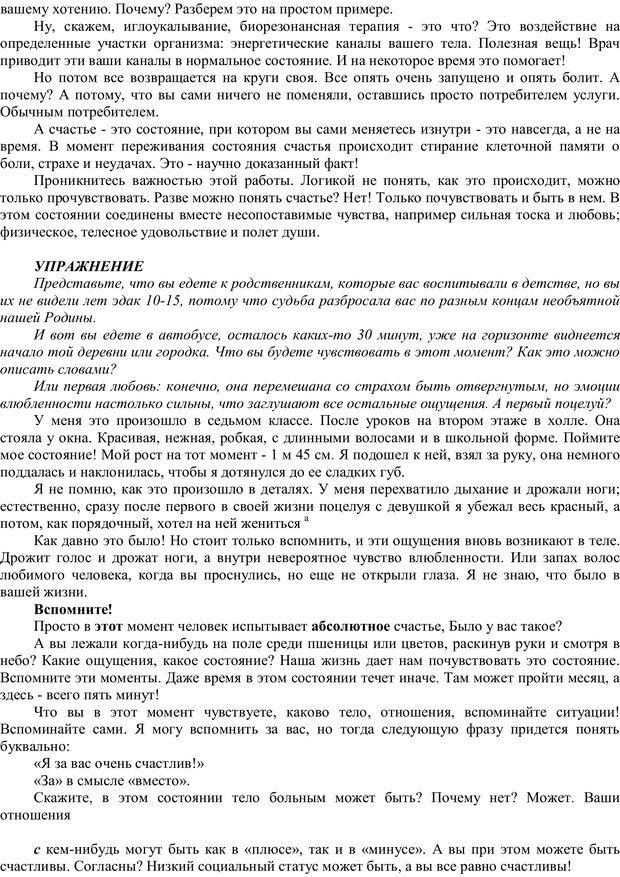 PDF. Мудрая матрица, или Эффективное управление собственной жизнью. Сумароков М. Г. Страница 40. Читать онлайн