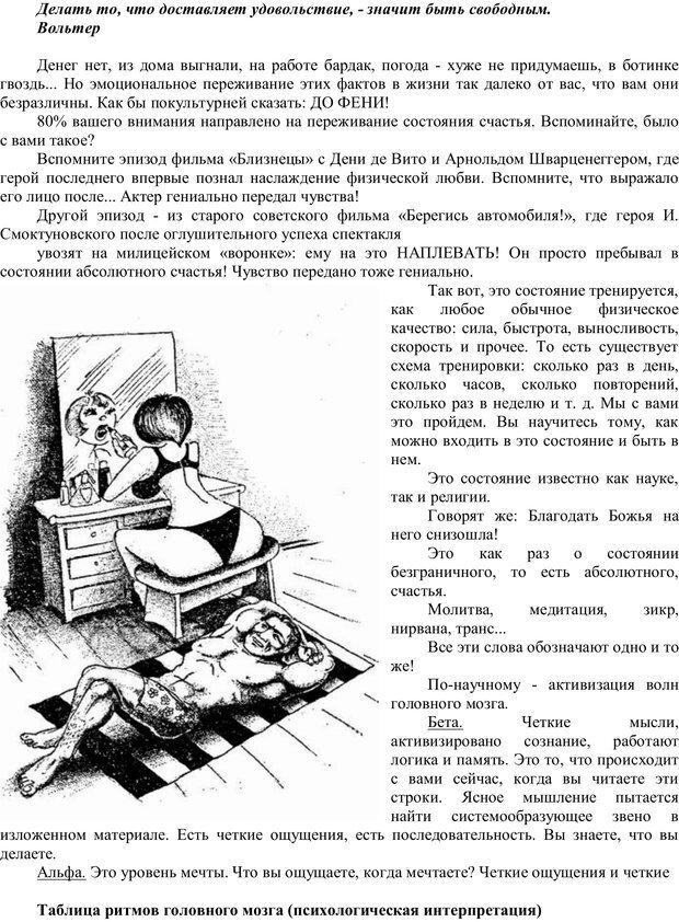PDF. Мудрая матрица, или Эффективное управление собственной жизнью. Сумароков М. Г. Страница 41. Читать онлайн