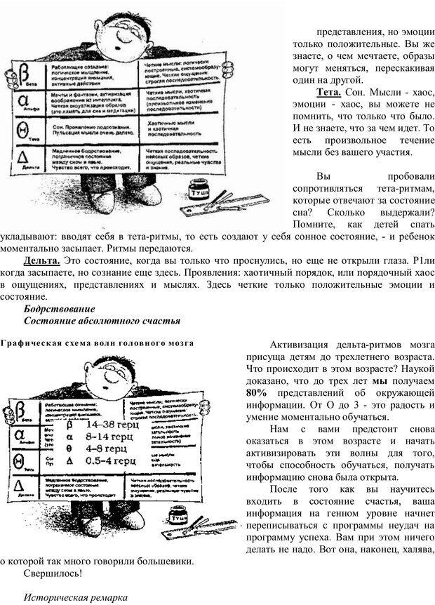 PDF. Мудрая матрица, или Эффективное управление собственной жизнью. Сумароков М. Г. Страница 42. Читать онлайн
