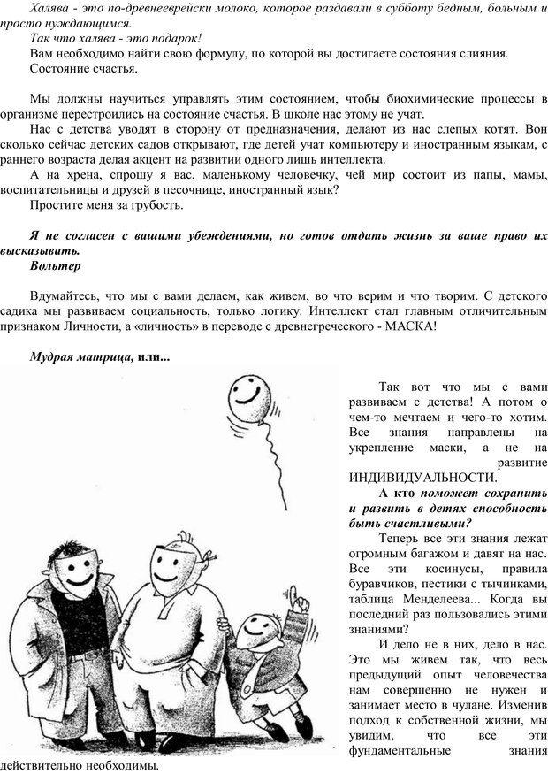 PDF. Мудрая матрица, или Эффективное управление собственной жизнью. Сумароков М. Г. Страница 43. Читать онлайн