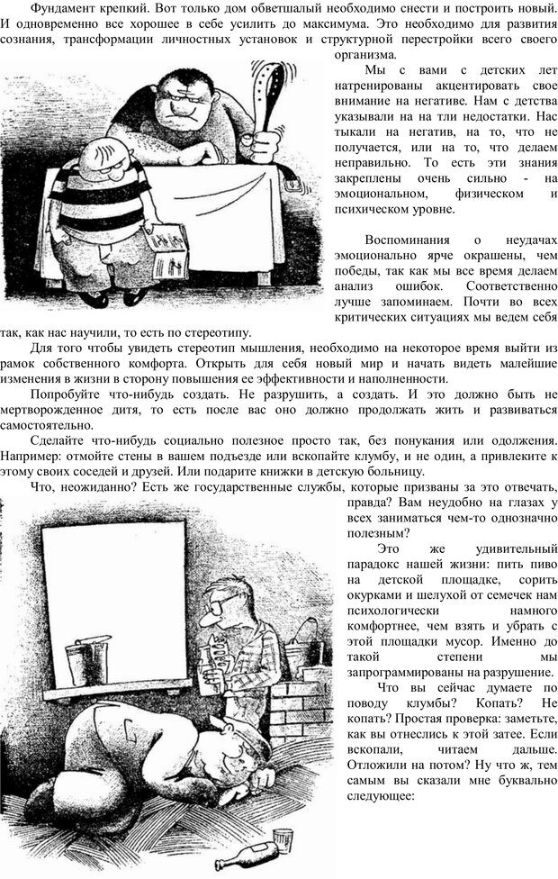 PDF. Мудрая матрица, или Эффективное управление собственной жизнью. Сумароков М. Г. Страница 44. Читать онлайн