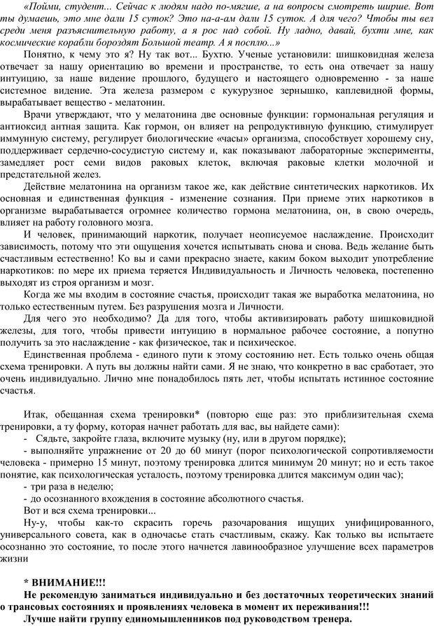 PDF. Мудрая матрица, или Эффективное управление собственной жизнью. Сумароков М. Г. Страница 45. Читать онлайн