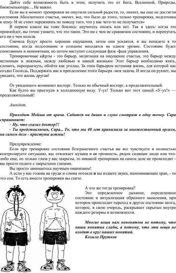 PDF. Мудрая матрица, или Эффективное управление собственной жизнью. Сумароков М. Г. Страница 46. Читать онлайн