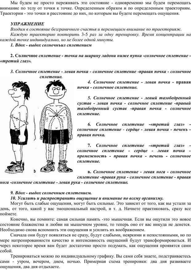 PDF. Мудрая матрица, или Эффективное управление собственной жизнью. Сумароков М. Г. Страница 47. Читать онлайн