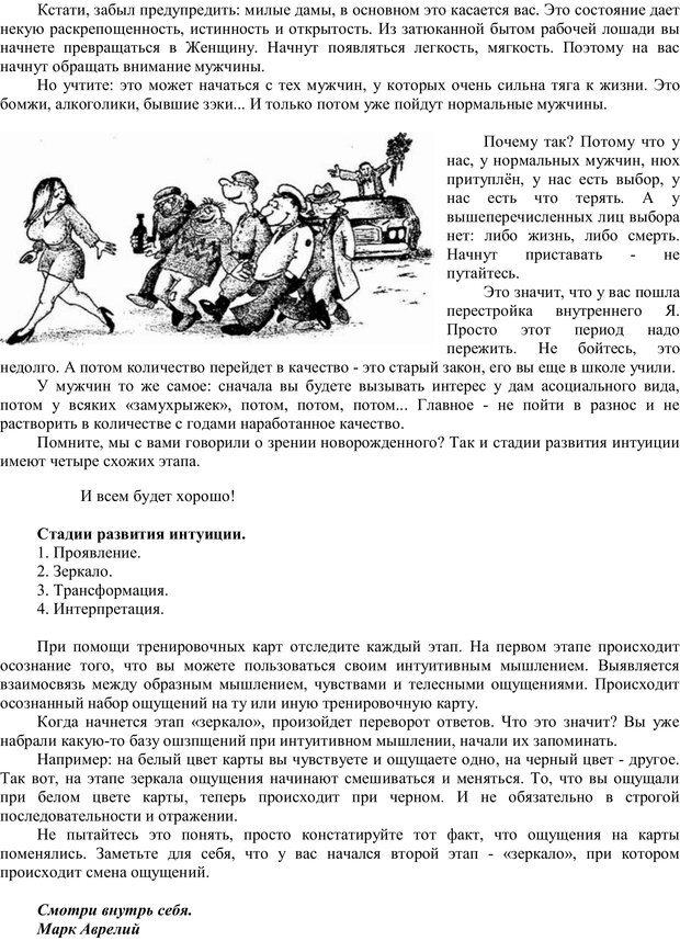 PDF. Мудрая матрица, или Эффективное управление собственной жизнью. Сумароков М. Г. Страница 48. Читать онлайн