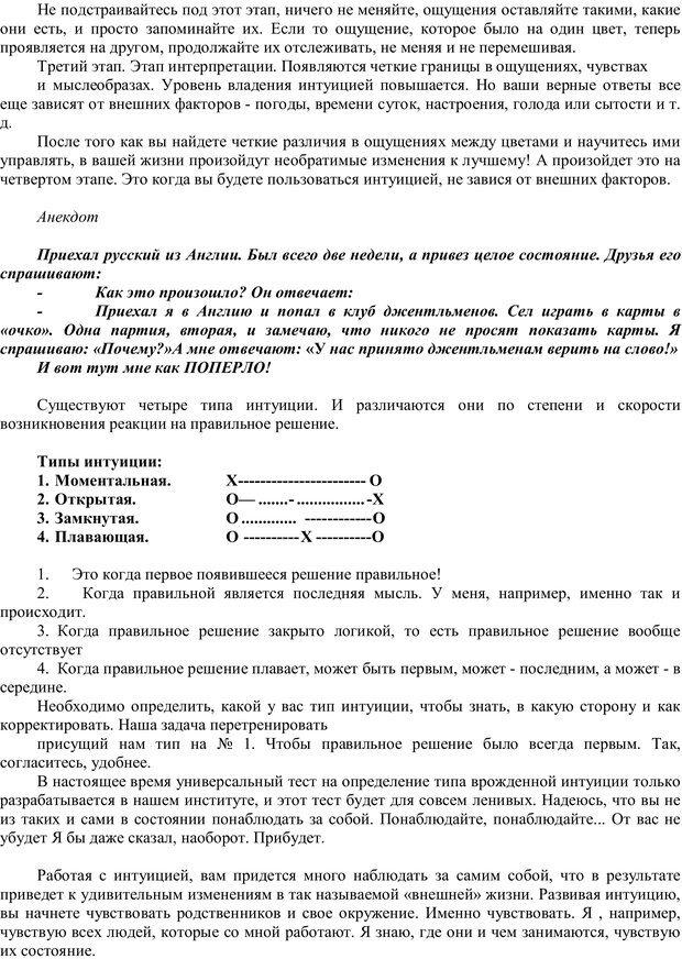 PDF. Мудрая матрица, или Эффективное управление собственной жизнью. Сумароков М. Г. Страница 49. Читать онлайн