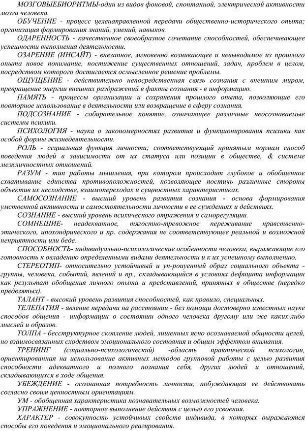 PDF. Мудрая матрица, или Эффективное управление собственной жизнью. Сумароков М. Г. Страница 5. Читать онлайн