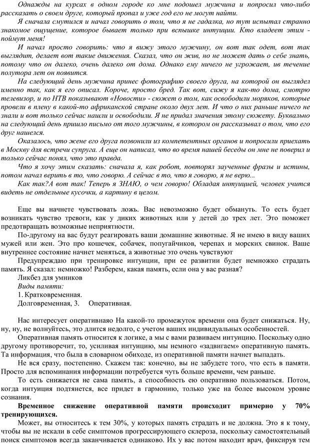 PDF. Мудрая матрица, или Эффективное управление собственной жизнью. Сумароков М. Г. Страница 50. Читать онлайн