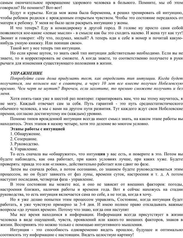 PDF. Мудрая матрица, или Эффективное управление собственной жизнью. Сумароков М. Г. Страница 51. Читать онлайн