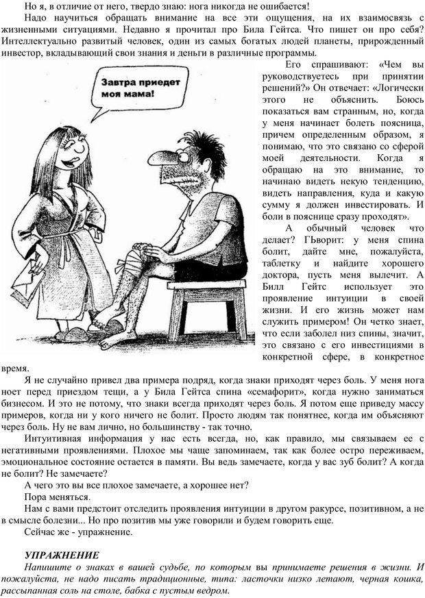 PDF. Мудрая матрица, или Эффективное управление собственной жизнью. Сумароков М. Г. Страница 53. Читать онлайн