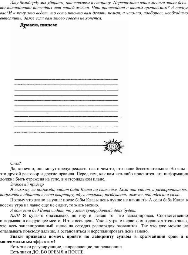 PDF. Мудрая матрица, или Эффективное управление собственной жизнью. Сумароков М. Г. Страница 54. Читать онлайн