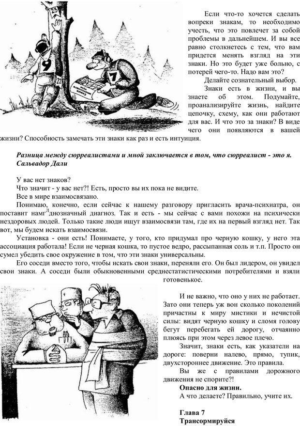 PDF. Мудрая матрица, или Эффективное управление собственной жизнью. Сумароков М. Г. Страница 55. Читать онлайн