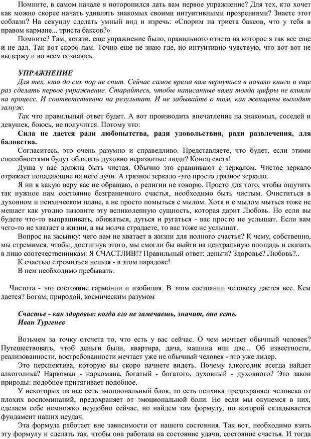 PDF. Мудрая матрица, или Эффективное управление собственной жизнью. Сумароков М. Г. Страница 56. Читать онлайн