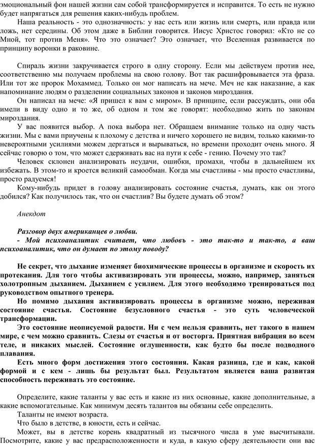 PDF. Мудрая матрица, или Эффективное управление собственной жизнью. Сумароков М. Г. Страница 57. Читать онлайн