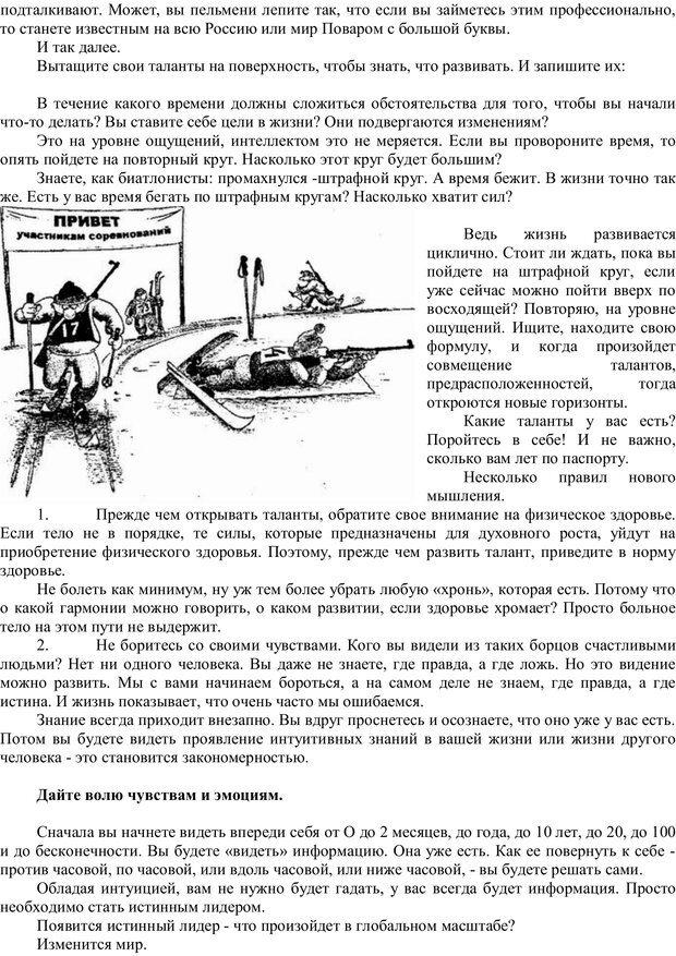 PDF. Мудрая матрица, или Эффективное управление собственной жизнью. Сумароков М. Г. Страница 58. Читать онлайн