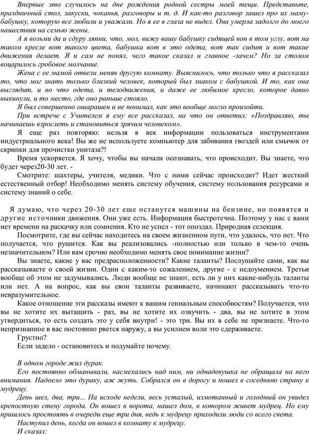 PDF. Мудрая матрица, или Эффективное управление собственной жизнью. Сумароков М. Г. Страница 59. Читать онлайн
